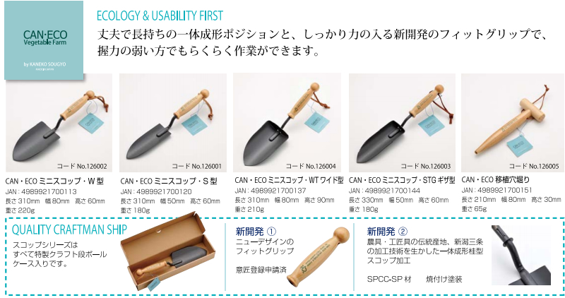 CAN・ECO カネコガーデン用品